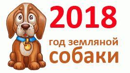 Логотип сайта Год 2018