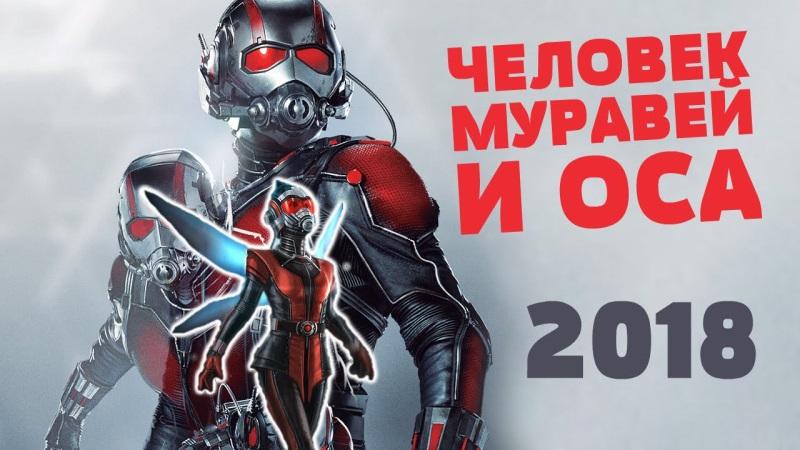 Человек-муравей и Оса – фильм 2018 года