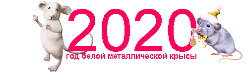 Логотип сайта Год 2020 Белой Металлической Крысы